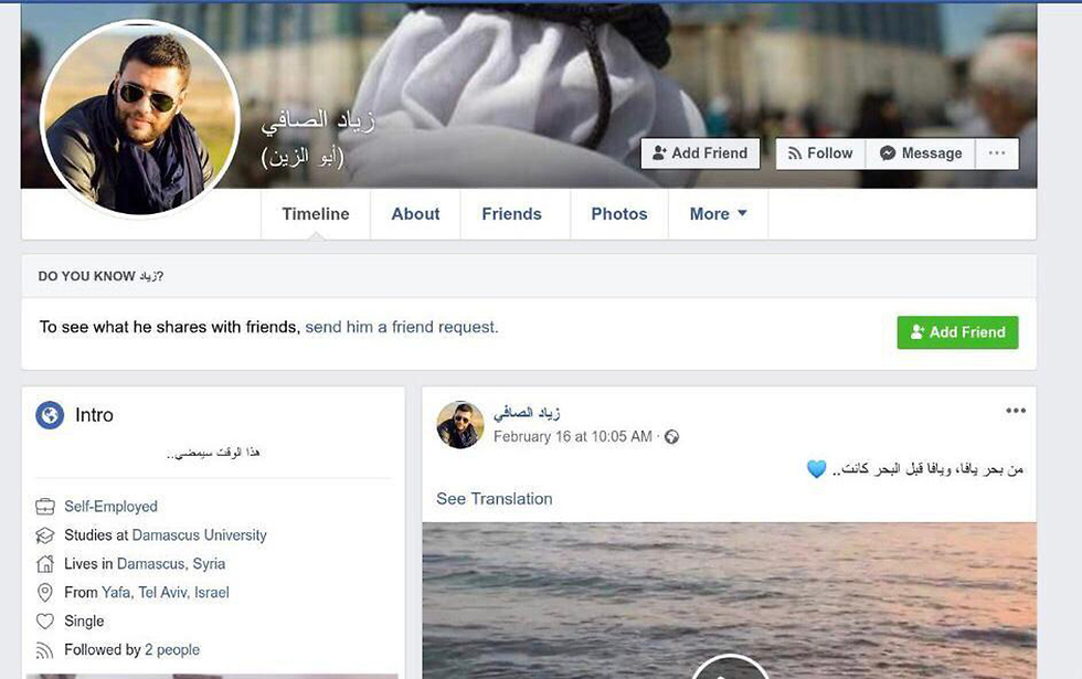 Israel Security Agency Claims It Uncovered Iranian Efforts To 'Recruit Terrorists' Through Social Media