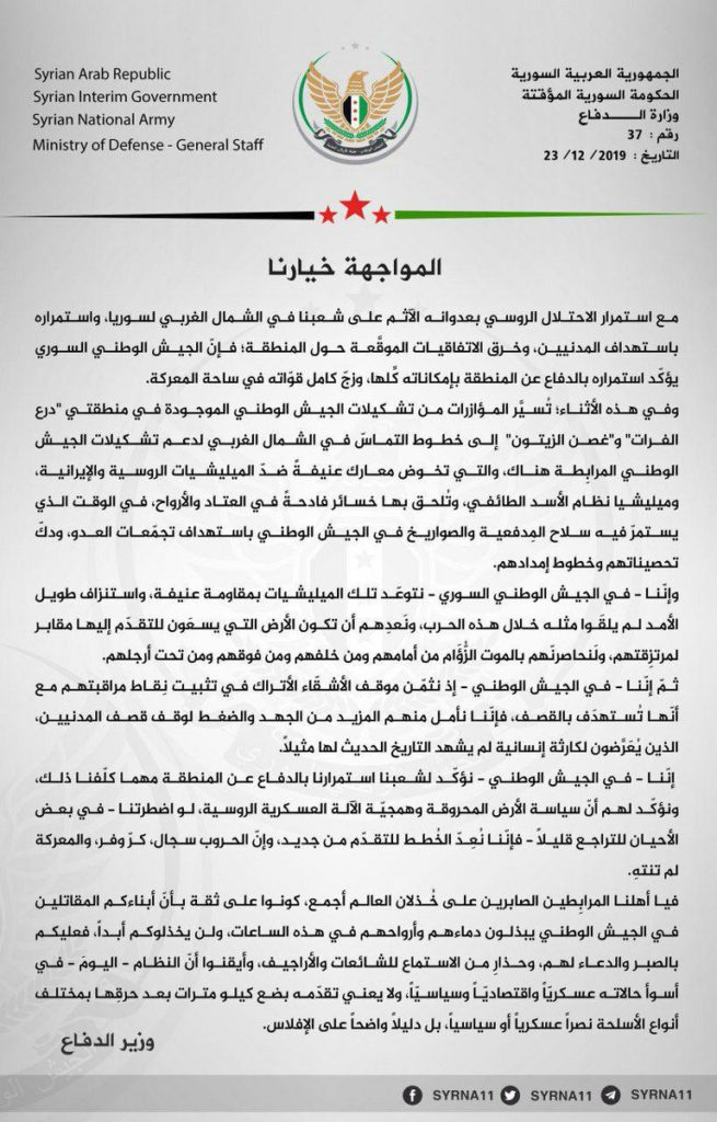 Turkish-based 'Syrian Interim Government' Threatens Damascus With Military Action As Army Advances On Maarat al-Numan