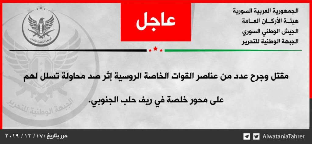 Turkish-backed Militants Claim They Killed & Wounded Several Russian Special Forces Operators In Southern Aleppo