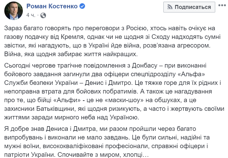 Two Snipers From SBU's Elite Alpha Group Died In New Round Of Escalation In Eastern Ukraine