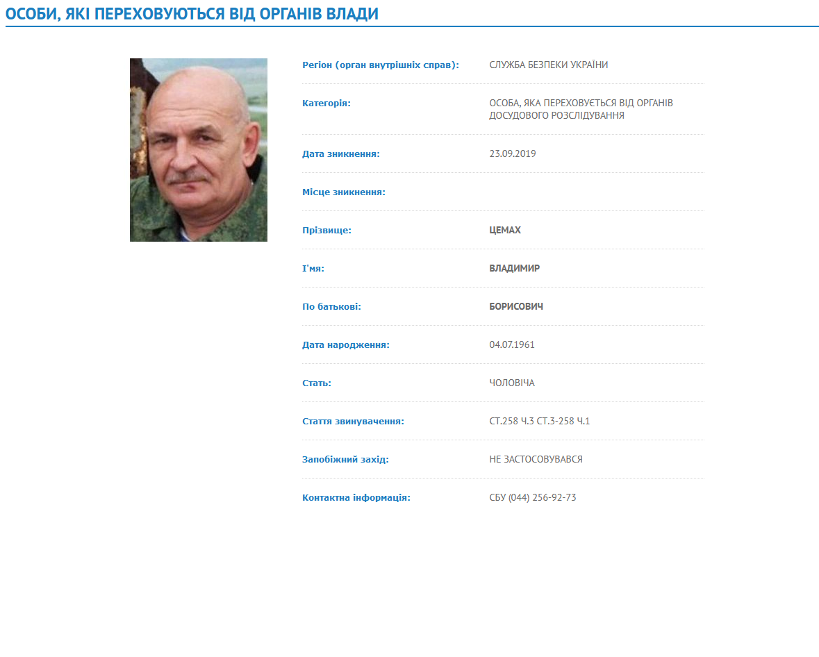 Ukraine's Interior Ministry Issues Arrest Warrant For Vladimir Tsemakh After Releasing Him As Part Of Prisoner Exchange