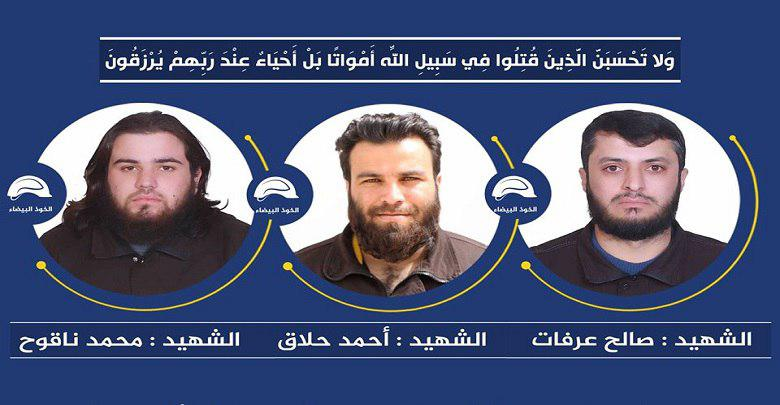 Mysterious Blast Claims Lives Of Several White Helmets Members In Northwest Hama