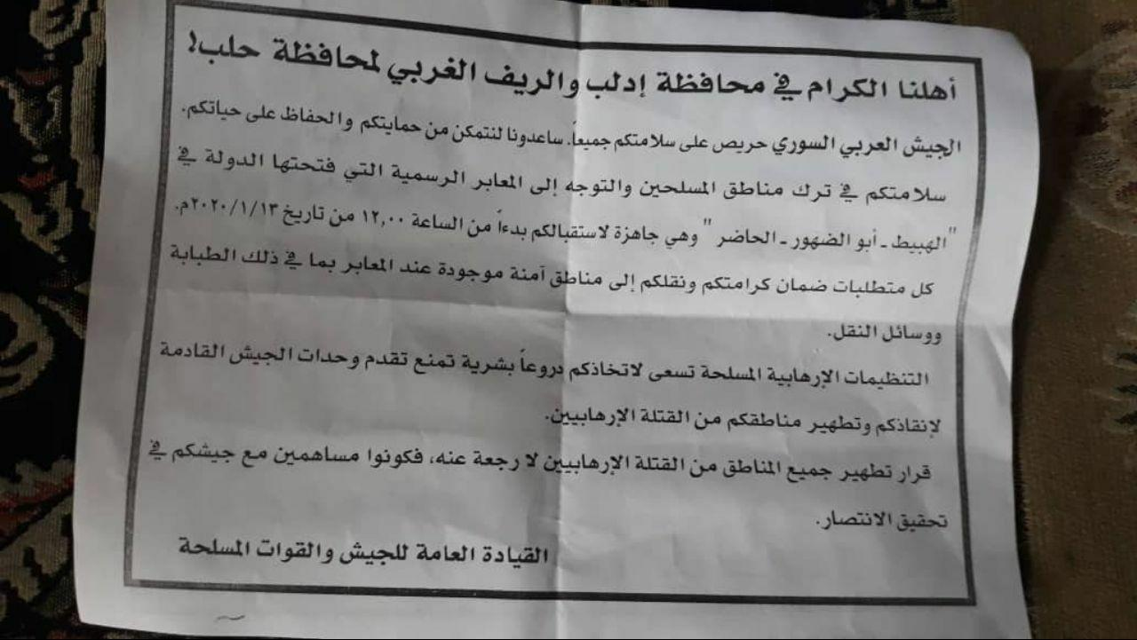 Syrian Helicopters Drop Thousands Of Leaflets Over Western Aleppo