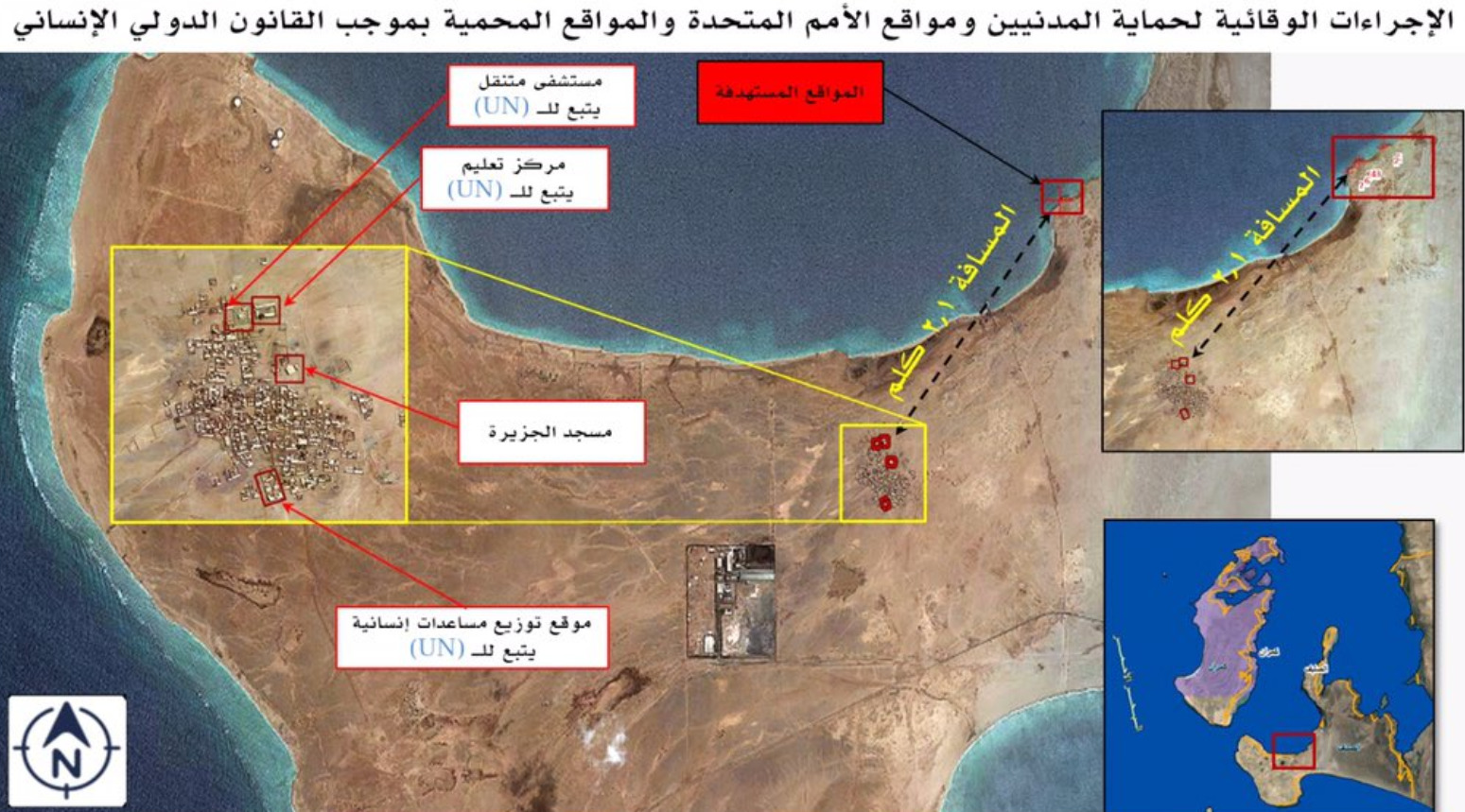 "Saudi-led Coalition Announces ""Special Operation"" Against Houthis' Naval Forces (Photos)"