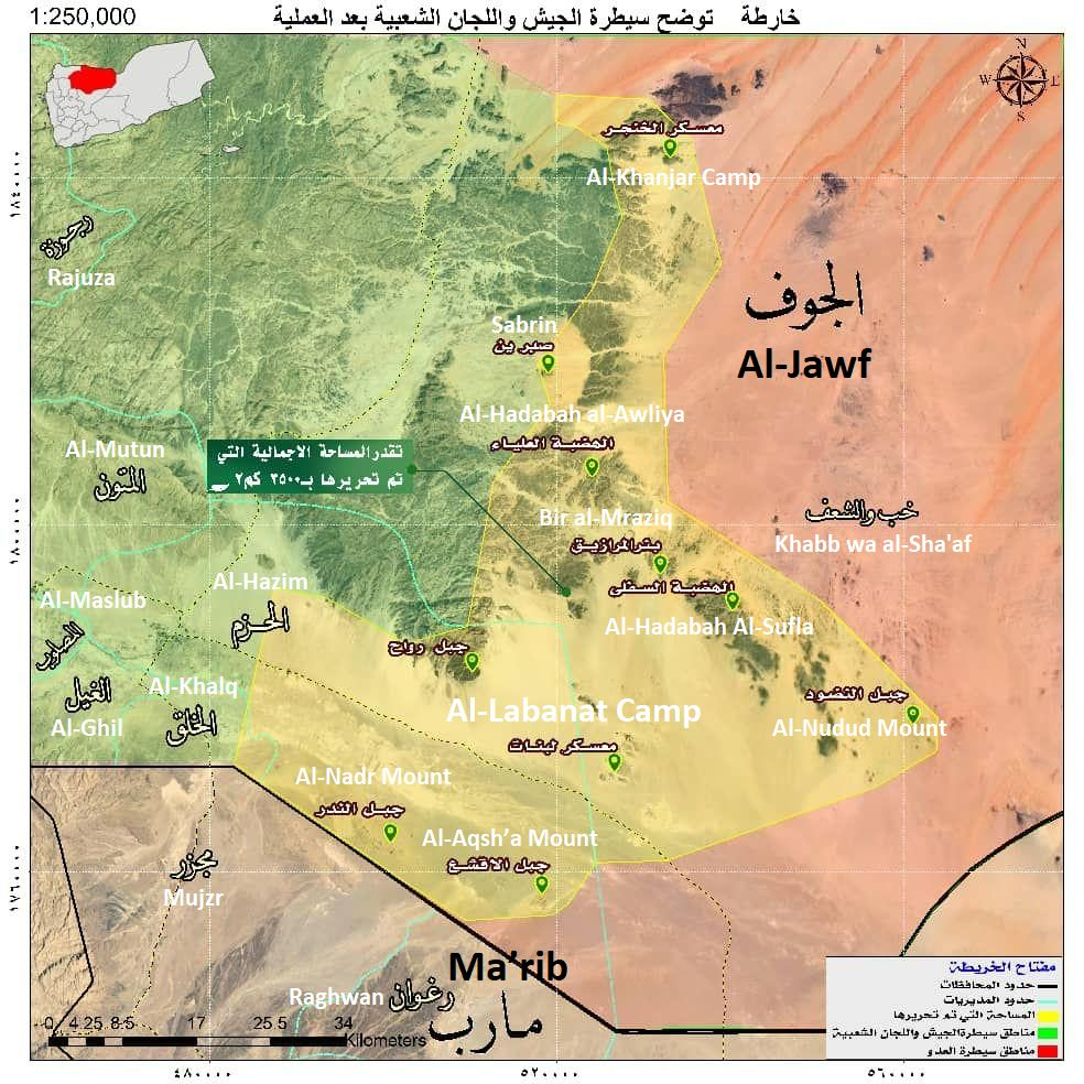 Houthis Conclude Large-Scale Operation In Al-Jawf, Claim 95% Of The Province Is Under Control