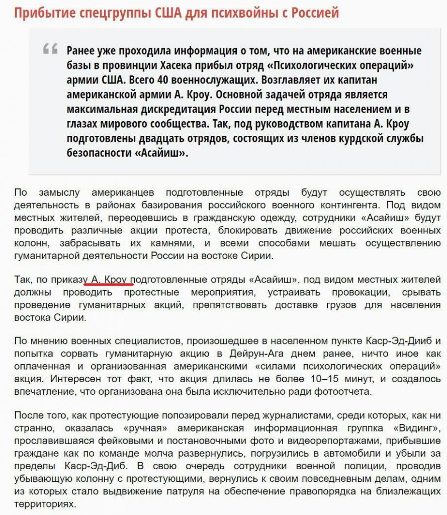 A Critical Look At Politico-Ideological Training Of Low-Ranking Officers Of Russian Armed Forces