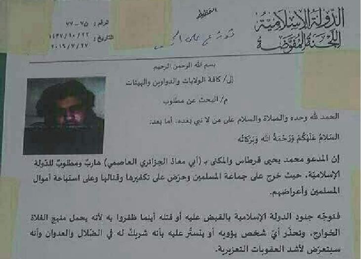 Hay'at Tahrir Al-Sham Executed Algerian ISIS Commander – Reports