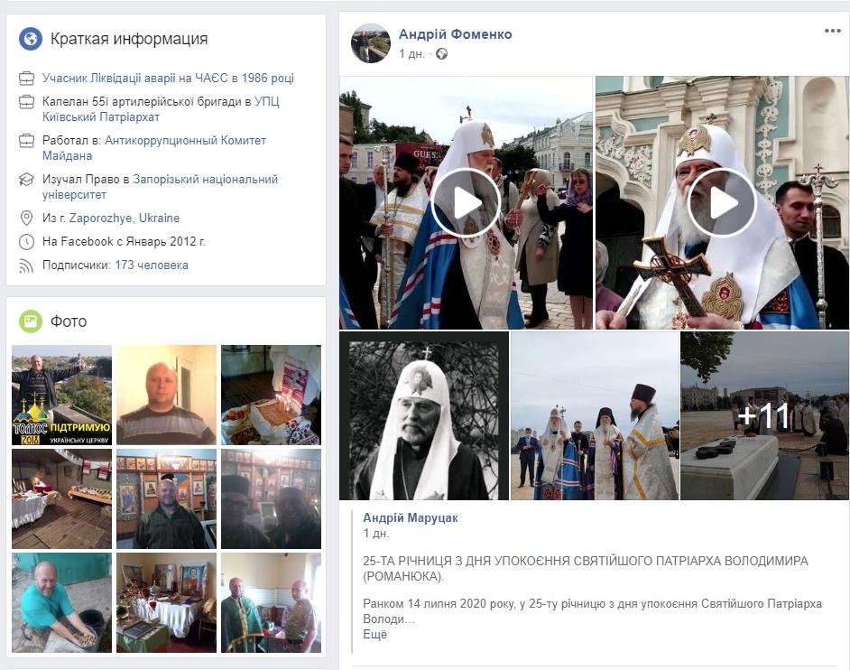 'Love Story' From The Autocephalous Church Of Ukraine
