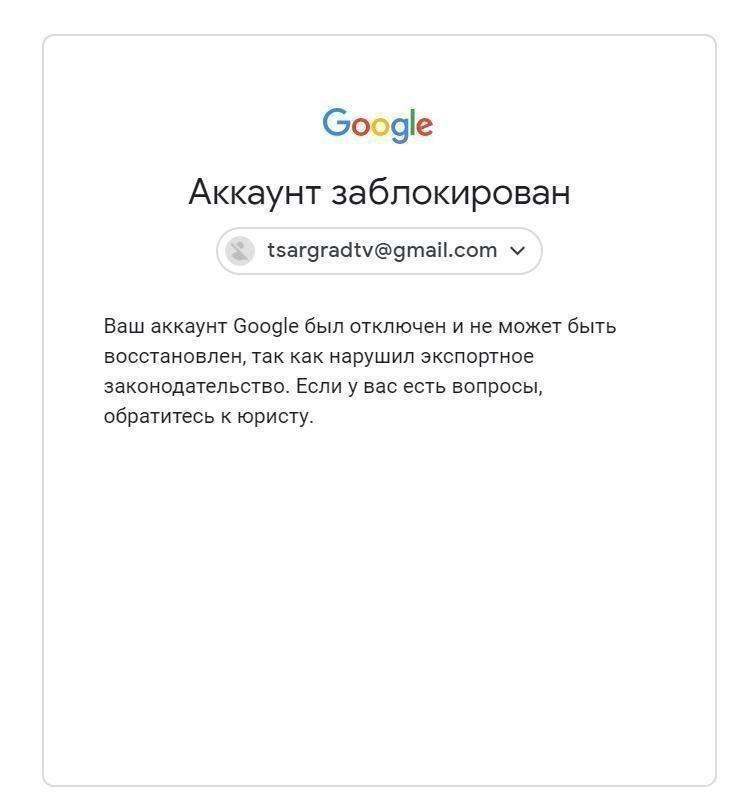 Systematic Censorship: Google Bans TsargradTV's YT Channel and Entire Account