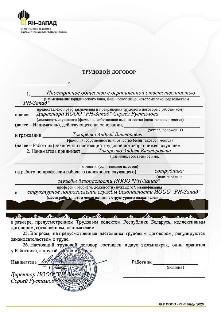 Evidence Surfaces Of Ukrainian Special Services Orchestrating Arrest Of 'Russian Mercenaries' In Belarus