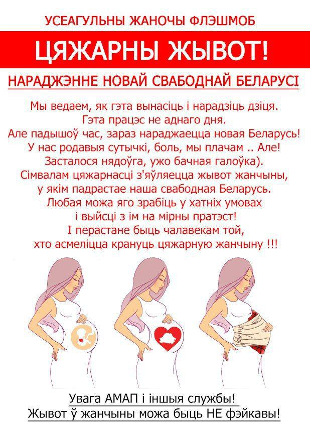 Pro-Western Opposition Calls On Female Supporters To Use Fake Pregnant Bellies During Protests In Belarus