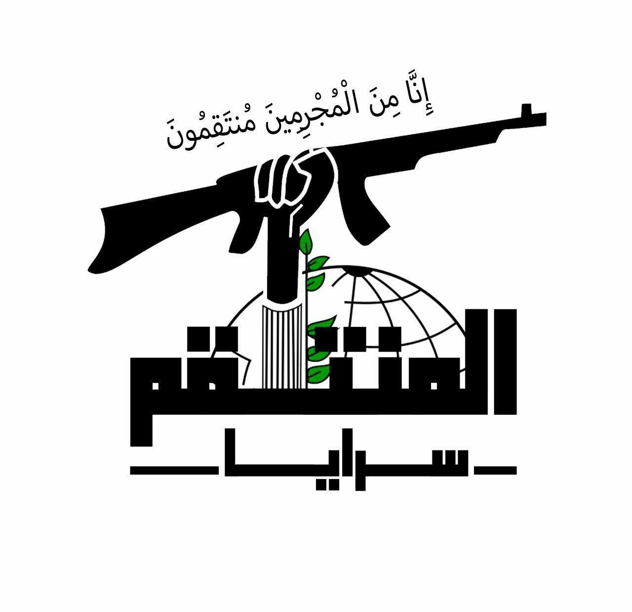 New Pro-Iranian Shiite Armed Group Surfaced In Iraq