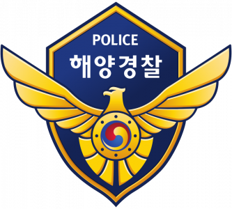 Coast Guard Forces Of Southern Korea