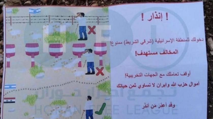 Israel Threatened Senior Syrian Officers In Leaflets Dropped In Golan Heights (Photos)