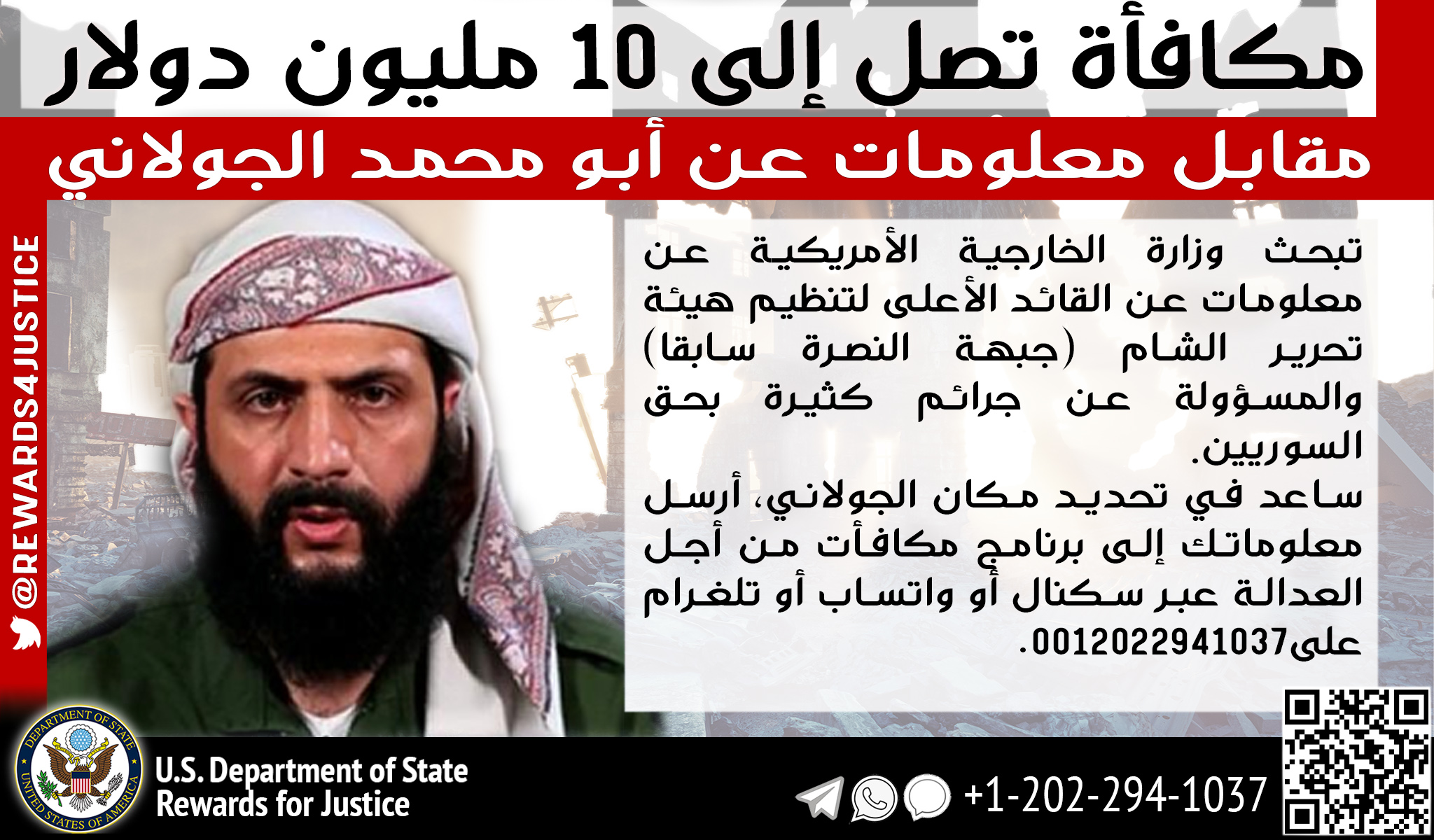 Out Of A Sudden: U.S. Remembered Leader Of Hay'at Tahrir al-Sham Is A Wanted Terrorist