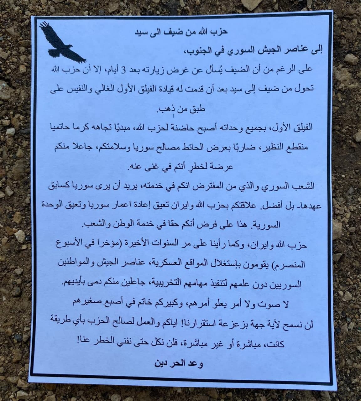 Israel Threatened Syrian Army 1st Corps In leaflets Dropped Over Al-Quneitra