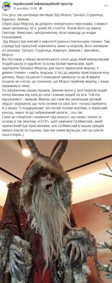 Ukrainian Democracy Versus Ded Moroz And Snegurochka, And People's Childhood Memories