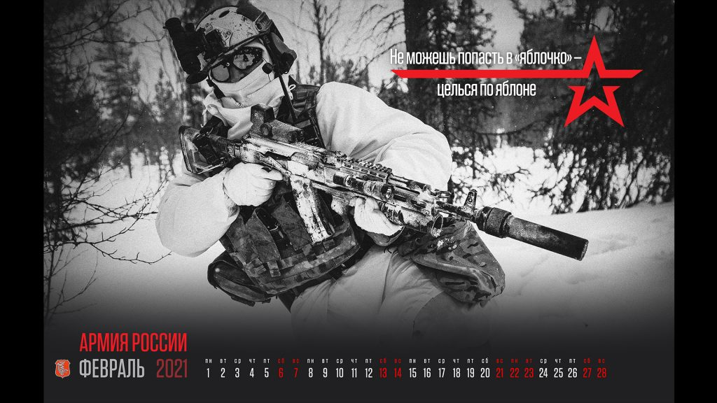 Russian Military's 2021 Calendar Showcases Orion Combat Drone Armed With Guided Weapons