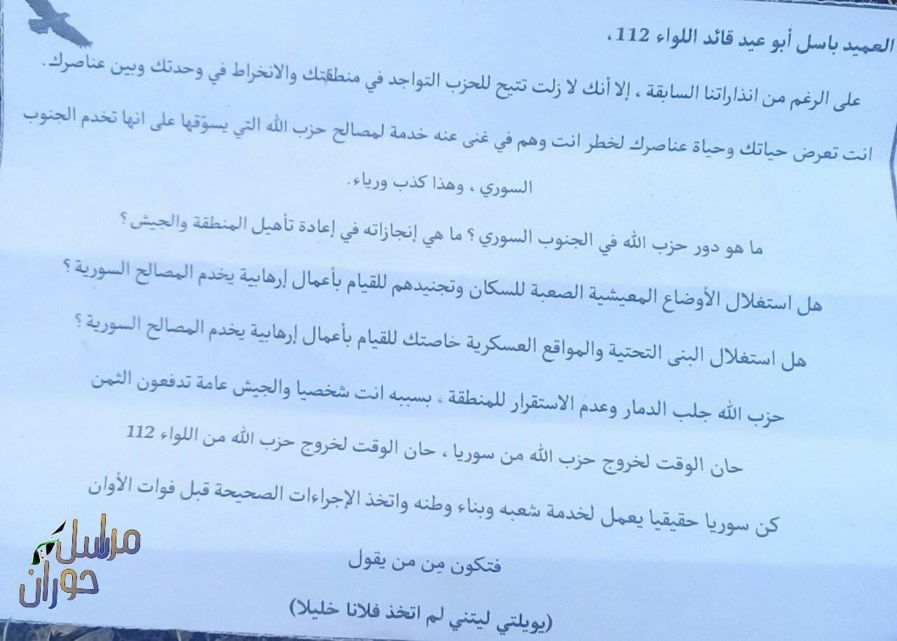 Israel Threatens Senior Syrian Army Officer Over Hezbollah Ties