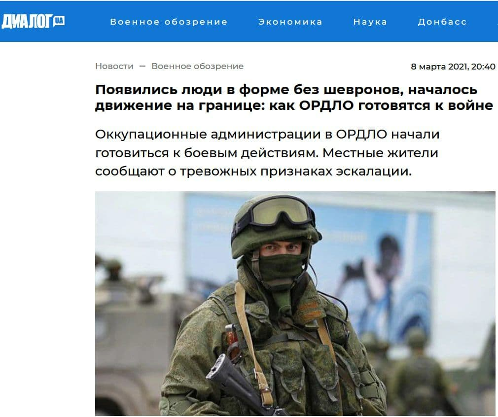 Kiev To Fight Disinformation With Fake Claims On Russian PMCs