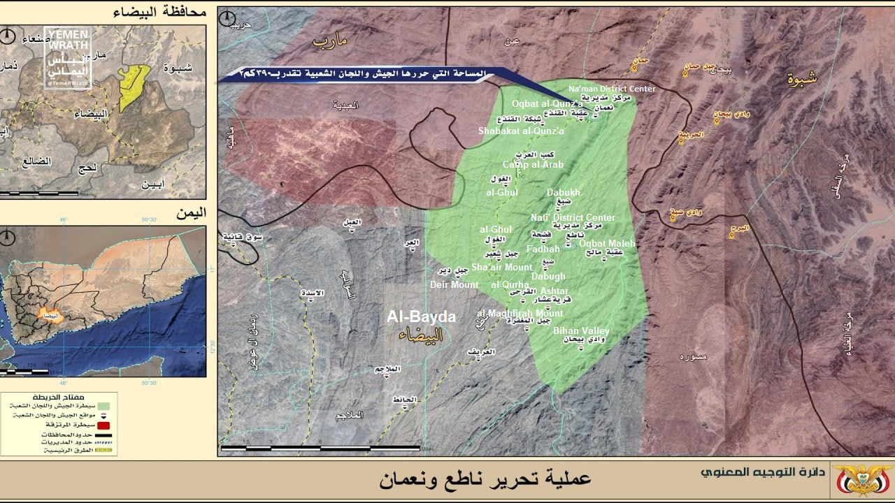 Houthis Share Footage, More Details On Operation Evident Victory In Al-Bayda (18+)