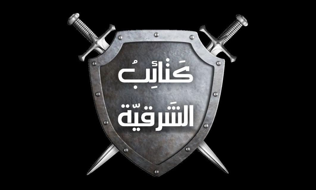 Al-Sharqiyah Brigades Claimed Responsibility For Attack On Key Gas Pipeline In Northeastern Syria (Photos)