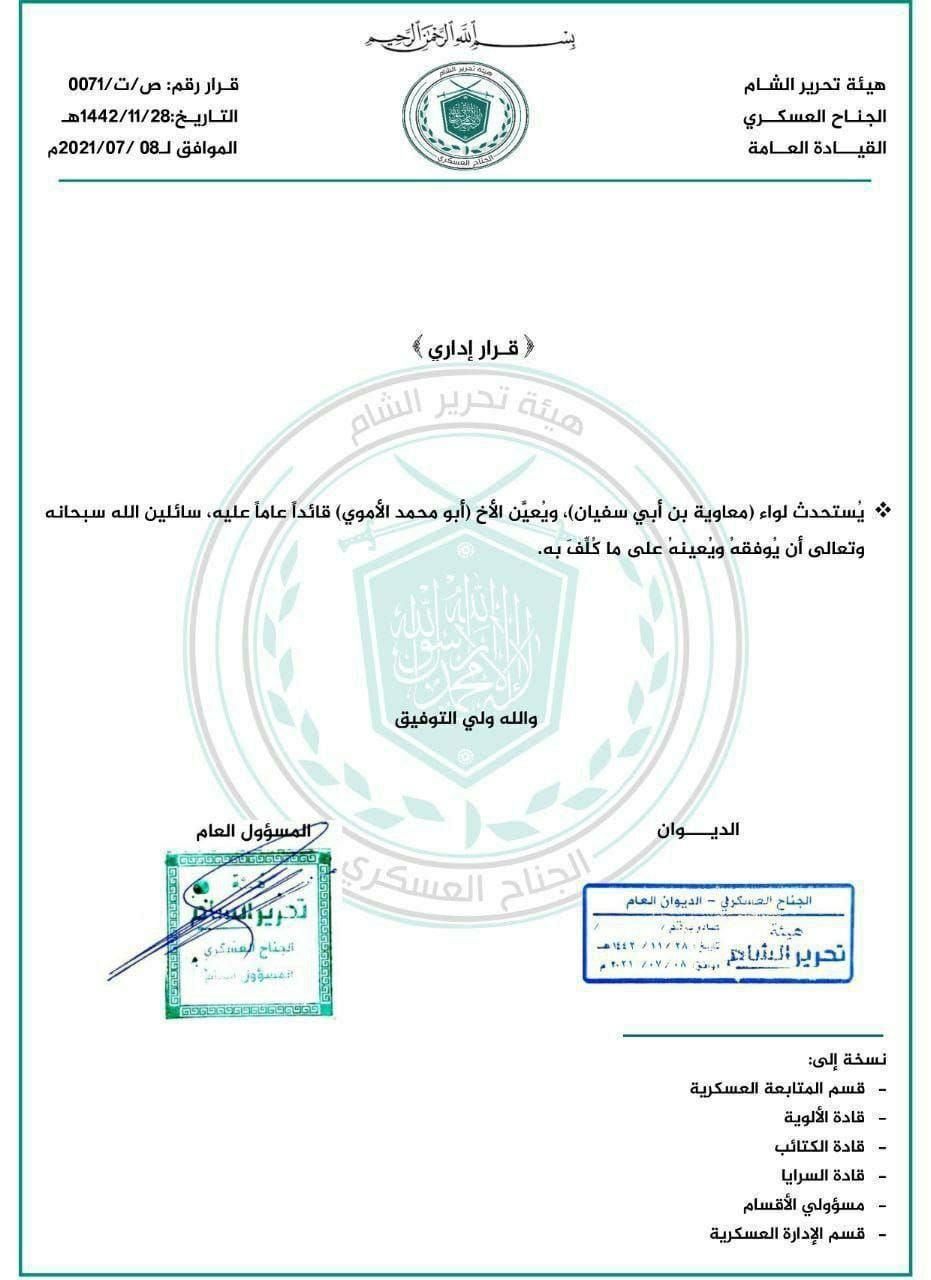 Hay'at Tahrir Al-Sham Solidifies Its Rule Over Greater Idlib By Forming Another Brigade