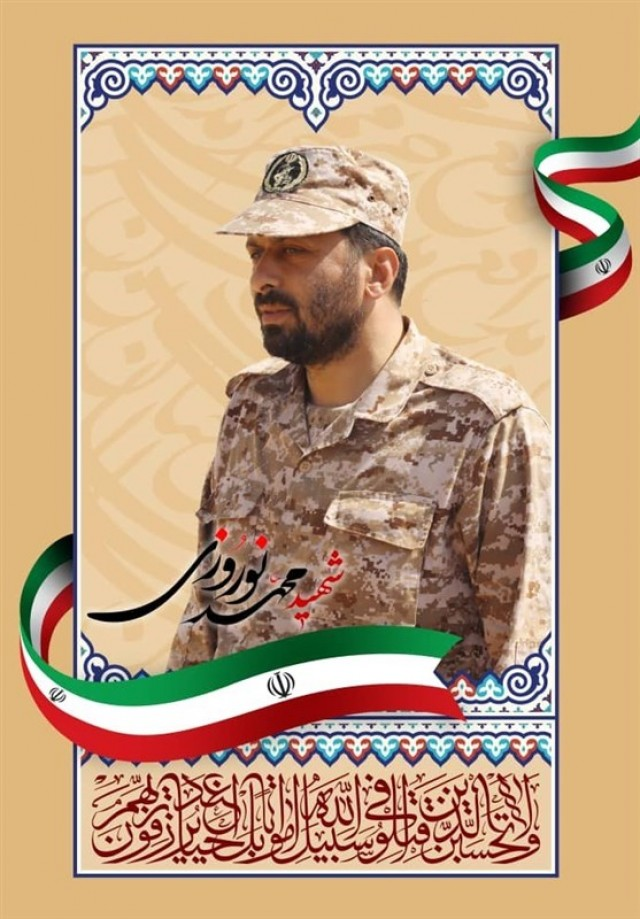 IRGC Officer Died After Sustaining 'Chemical Wounds' In Central Syria