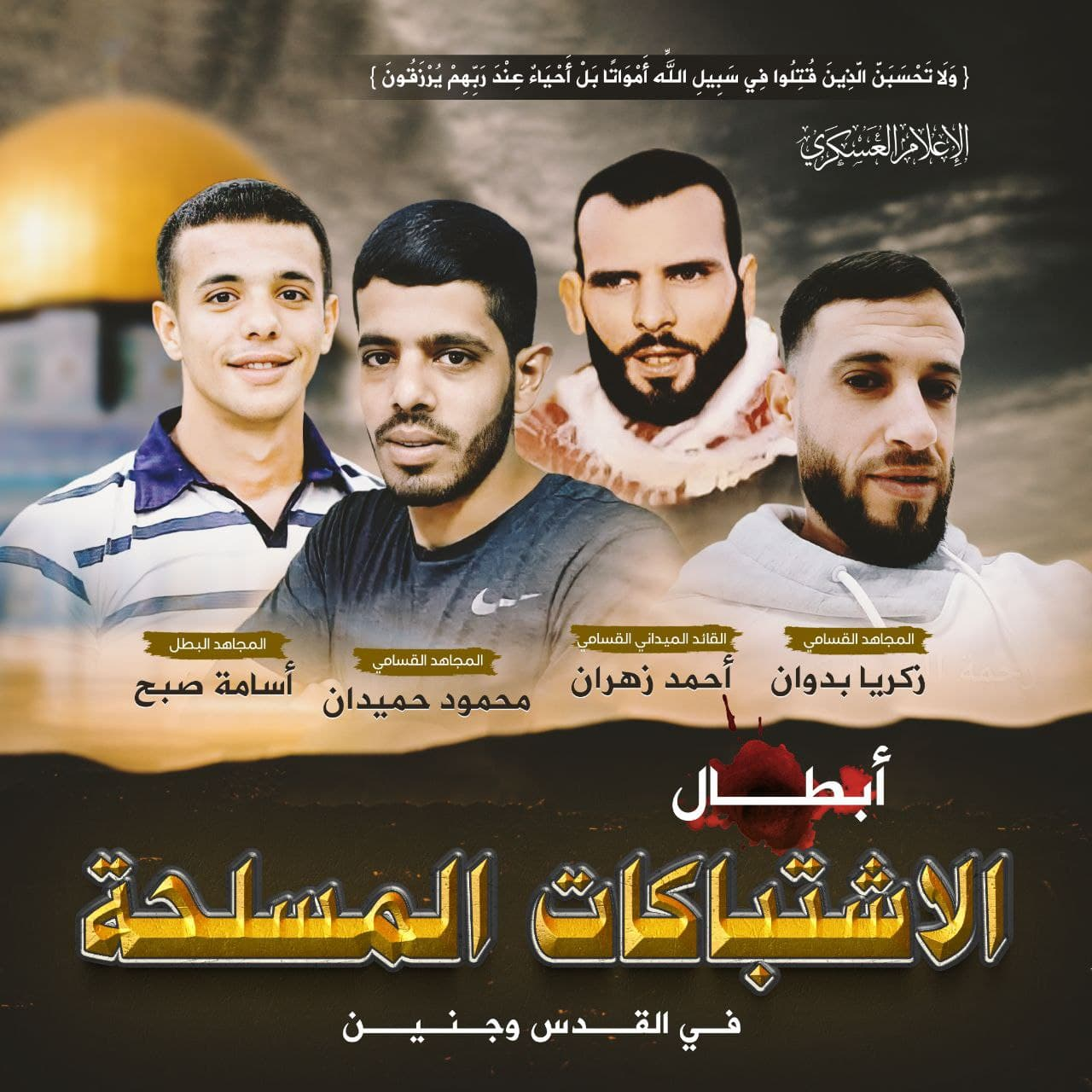 Four Palestinian Fighters Killed, Two Israeli Soldiers Seriously Wounded In West Bank Raids (Video, Photos)