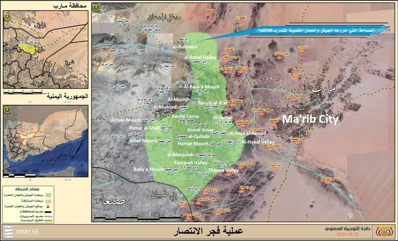 Combat Footage: Houthis Reach Ma'rib City Outskirts After Successful Large-Scale Operation